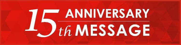 15周年メッセージ