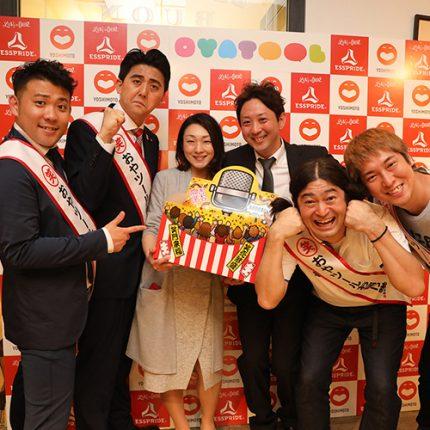 『よしもと×OYATOOL(おやツール)福笑いBOX』新発売!お披露目パーティーを開催しました!!