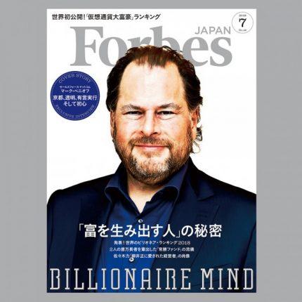 Forbes JAPAN7月号に(2018年5月25日発売)弊社代表・西川世一が掲載されました!