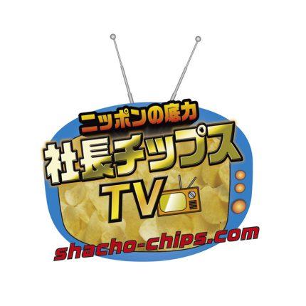 社長チップスTV ~ゲスト あしたのチーム 様~#8が公開されました!!