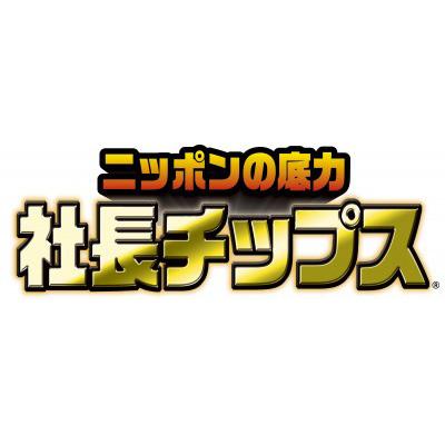 社長チップスが行う調査【社長脳内リサーチ~社長が仕事したい有名人編~】で <社長に人気の有名人が深田恭子さん>という調査結果がYAHOO!ニュースに取り上げられました!