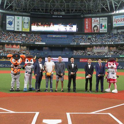 京セラドーム大阪で行われたプロ野球交流戦<オリックスvs巨人戦>が【社長チップススペシャルマッチ】として開催され、社長チップスに参加している協賛企業の社長が始球式を行い盛り上がりました!!