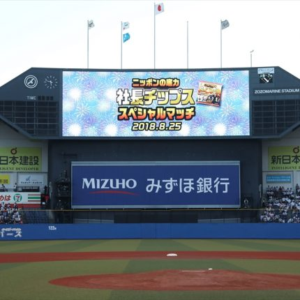 ZOZOマリンスタジアムをジャックし大盛況!!<社長チップススペシャルマッチ>を開催しました!!