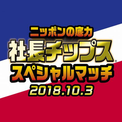 9月29日に神宮球場で予定していました<社長チップススペシャルマッチ>は台風のため10月3日(水)18:00-に変更になりました