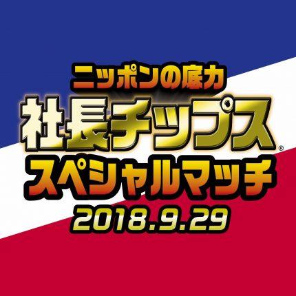 2018年9月29日(土)神宮球場で「社長チップス スペシャルマッチ」を開催します!