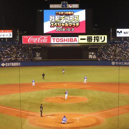 神宮球場をジャックし<社長チップススペシャルマッチ>を開催しました!