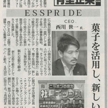 2月11日付けの日刊工業新聞、日本を支える有望企業の特集に弊社が紹介されました。