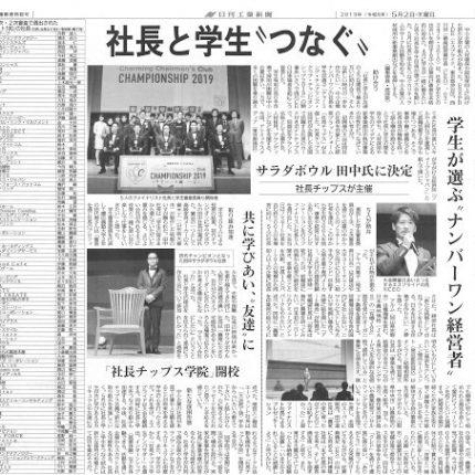 日刊工業新聞2019年5月2日に社長チップスが主催したアワードの模様が掲載されました!