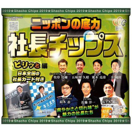 exciteニュース、グノシー、BIGLOBEニュースなどに<社長チップス このインパクトがクセになる 柚子こCEO(ゆずコショウ)味>が掲載されました!