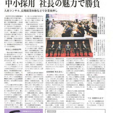 Fuji Sankei Business i.(フジサンケイビジネスアイ)2019年5月6日号1面に社長チップスが主催したアワードの模様が掲載されました!