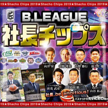 Yahoo!ニュースに〈B.LEAGUE 9CLUB 社長チップス〉が掲載されました!