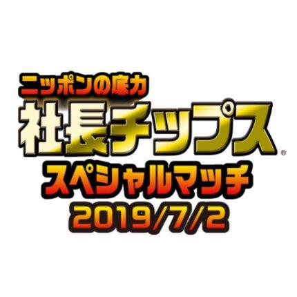 Yahoo!ニュースに横浜スタジアムで開催する〈社長チップス スペシャルマッチ〉が掲載されました!