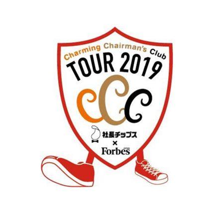 """中小企業採用力アップに効果的な発信!! """"社長チップス""""主催、""""Forbes JAPAN""""メディアパートナー『Charming Chairman's Club TOUR 2019』全国開催!!"""