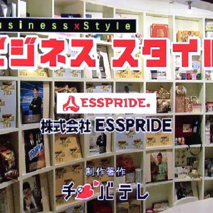 8月15日の千葉テレビ「ビジネススタイル」でESSPRIDEの事業と代表インタビューが紹介されました。