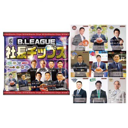プロバスケットボールチームの社長がポテチのカードに!「B.LEAGUE 9CLUB 社長チップス」発売開始!