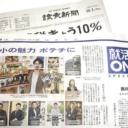 本日、10月1日の讀賣新聞朝刊に弊社代表インタビューが掲載されました!