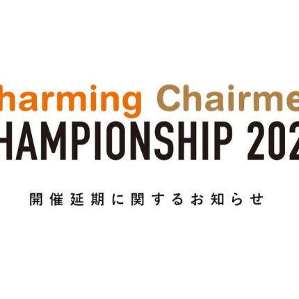 Charming Chairmen CHAMPIONSHIP 2020 開催延期に関するお知らせ及びお願い
