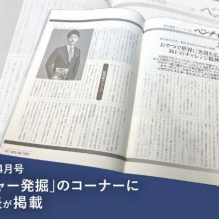 エルネオス4月号、「ベンチャー発掘」のコーナーに弊社代表が掲載されました!
