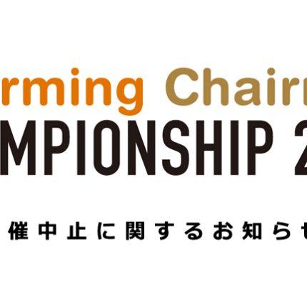Charming Chairmen CHAMPIONSHIP 2020開催中止のお知らせ及びお願い