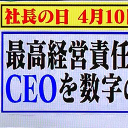 フジテレビ系「今夜はナゾトレ」で弊社が制定しました社長の日(4月10日はCEOの日)が紹介されました!