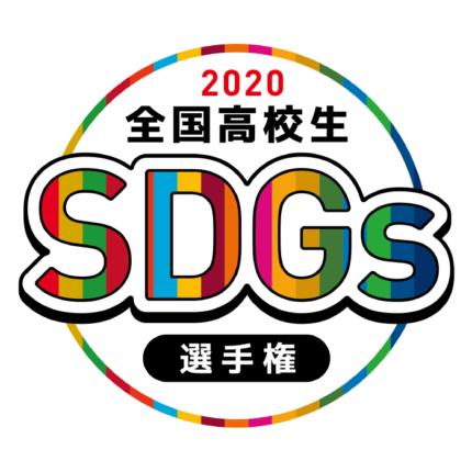<第1回全国高校生SDGs選手権2020>主催!!中小企業のSDGs への取り組みに 、未来を担う高校生がアイデアをプレゼンテーション!