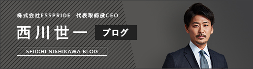 西川世一ブログ
