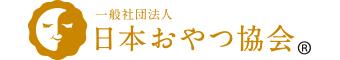 一般社団法人 日本おやつ協会