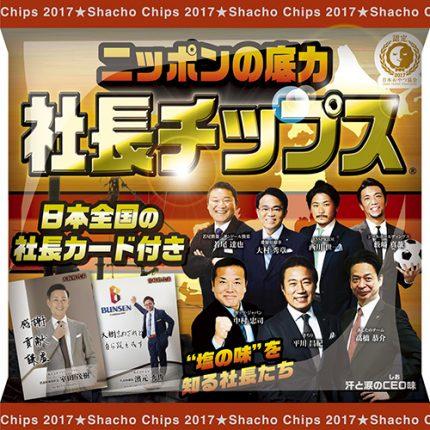 本日発売のデイリースポーツに『社長チップス』が掲載されました! 新味として発売する<激辛人生スパイシーイーオー(CEO)味>にも注目が集まっています!