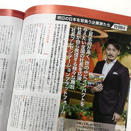 週刊エコノミスト2019年1月22日号に代表の西川世一が掲載されました!