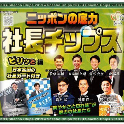 社長チップス第3弾「このインパクトがクセになる 柚子こCEO(ゆずコショウ)味」を新発売しました!!