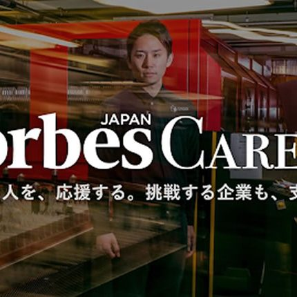 Forbes JAPAN初の採用サービス「Forbes JAPAN CAREER」と認定パートナー契約を締結しました。