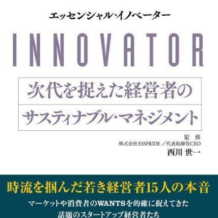 本日発売!『ESSENTIAL INNOVATOR(エッセンシャル・イノベーター)~次代を捉えた経営者のサスティナブル・マネジメント~』