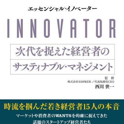 『ESSENTIAL INNOVATOR(エッセンシャル・イノベーター)~次代を捉えた経営者のサスティナブル・マネジメント~』2019年7月17日(水)ダイヤモンド社から上梓!!