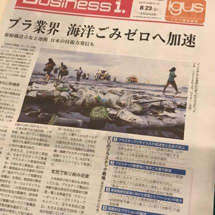 本日8月23日のFuji Sankei Business i.(フジサンケイビジネスアイ)「著者は語る」に、弊社代表の著書<ESSENTIAL INNOVATOR>が掲載されました。