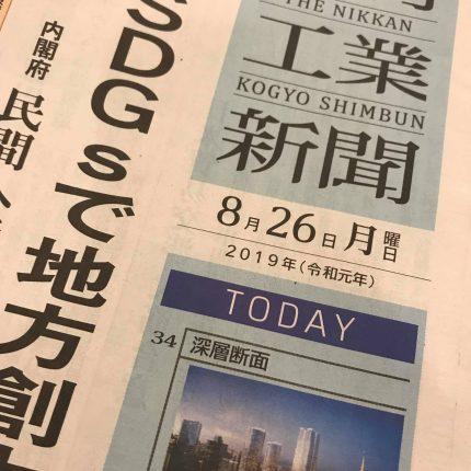本日の日刊工業新聞に<Charming Chairman's Club TOUR 2019>の取り組みが掲載されました!!