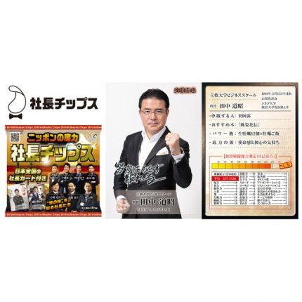立教大学ビジネススクールの田中道昭教授が〈社長チップス〉応援団長と〈Charming Chairman's Club TOUR 2019〉アンバサダーに就任!