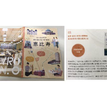 「ESSENTIAL INNOVATOR」が、都内53駅で配布されているメトロミニッツ10月号のInformationに掲載されました。