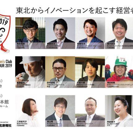 9月18日、19日開催‼〈東北企業支援〉社長チップス主催、河北新報社と連携「Charming Chairman's Club TOUR 2019 in 仙台」