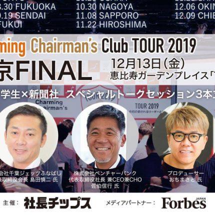 12月13日<全国の中小企業採用力アップ支援>社長チップス主催「Charming Chairman's Club TOUR 2019 FINAL in 東京」開催‼