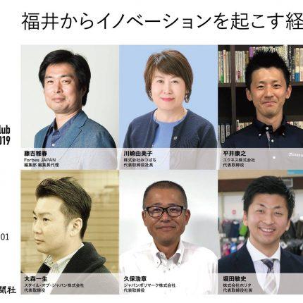 <Charming Chairman's Club TOUR 2019>第4回 福井開催レポート!