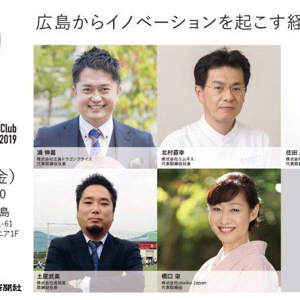 11月22日<中国四国エリア企業支援>社長チップス主催「Charming Chairman's Club TOUR 2019 in 広島」開催!!