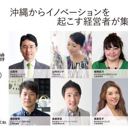 12月6日<沖縄エリア企業支援>社長チップス主催「Charming Chairman's Club TOUR 2019 in 沖縄」開催‼