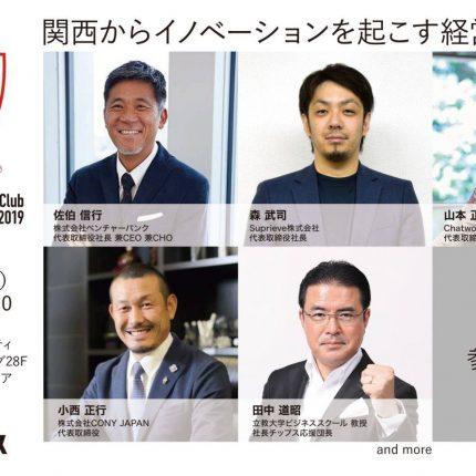 <Charming Chairman's Club TOUR 2019>第5回 大阪開催レポート!