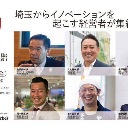 11月29日<関東エリア企業支援>社長チップス主催「Charming Chairman's Club TOUR 2019 in 埼玉」開催‼