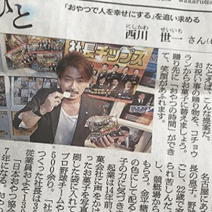 11月8日の朝日新聞朝刊、「ひと」のコーナーに弊社代表が掲載されました!