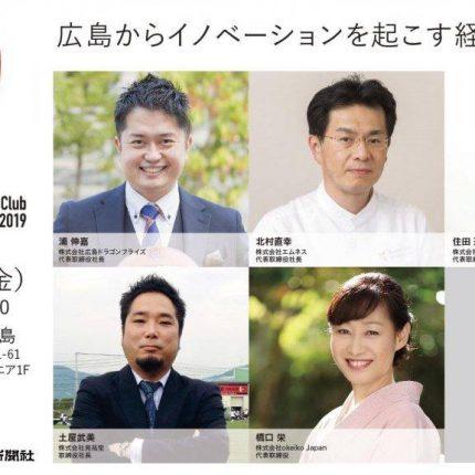 <Charming Chairman's Club TOUR 2019>第8回 広島開催レポート‼
