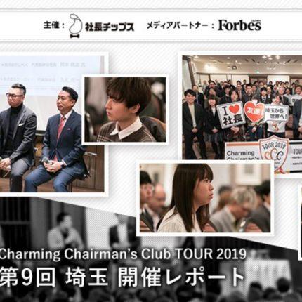 <Charming Chairman's Club TOUR 2019>第9回 埼玉開催レポート‼