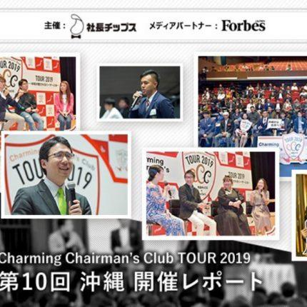 <Charming Chairman's Club TOUR 2019>第10回 沖縄開催レポート‼