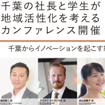 12月9日<千葉企業支援>社長チップス主催「Charming Chairman's Club TOUR 2019 in 千葉」開催‼