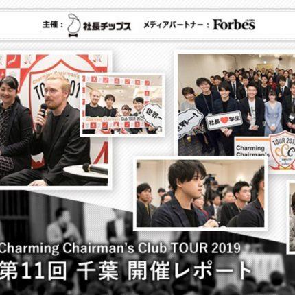 <Charming Chairman's Club TOUR 2019>第11回 千葉開催レポート‼